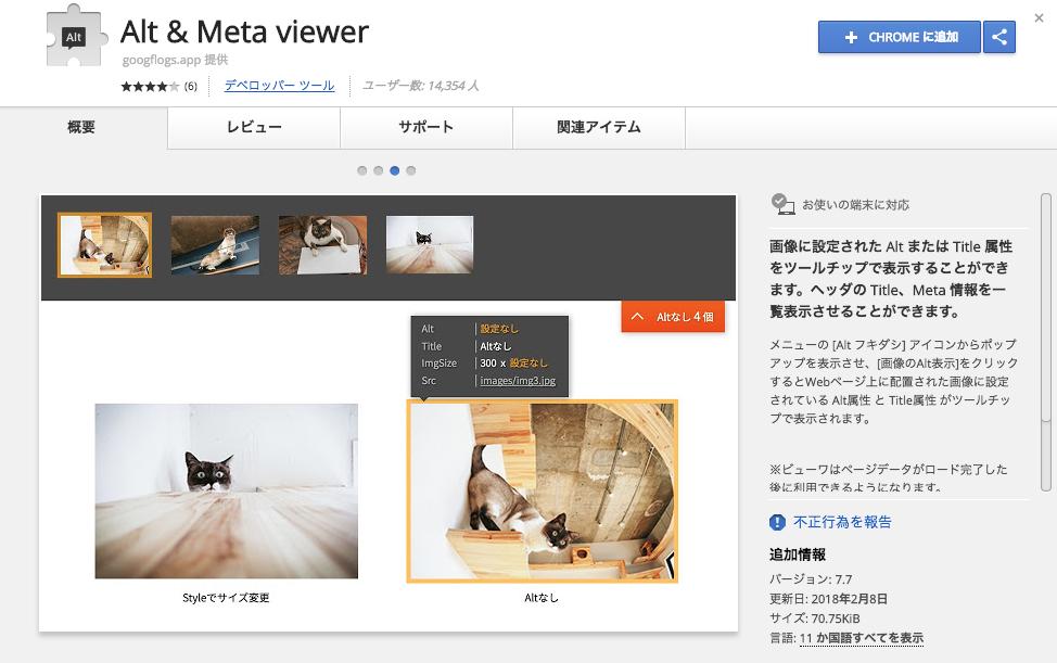 Alt & Meta viewer